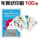 【100枚】2021年・令和3年用 年賀状 印刷【フルカラー】【ハガキ代・送料込】デザイン200点以上!