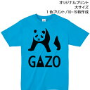 【Tシャツ印刷】オリジナルプリント 大サイズ1色プリント 製作枚数10枚〜19枚 ロゴやイラストで作るオリジナル!