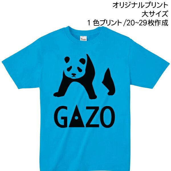 【Tシャツ印刷】オリジナルプリント 大サイズ1色プリント 製作枚数20枚〜29枚 ロゴやイラストで作るオリジナル!