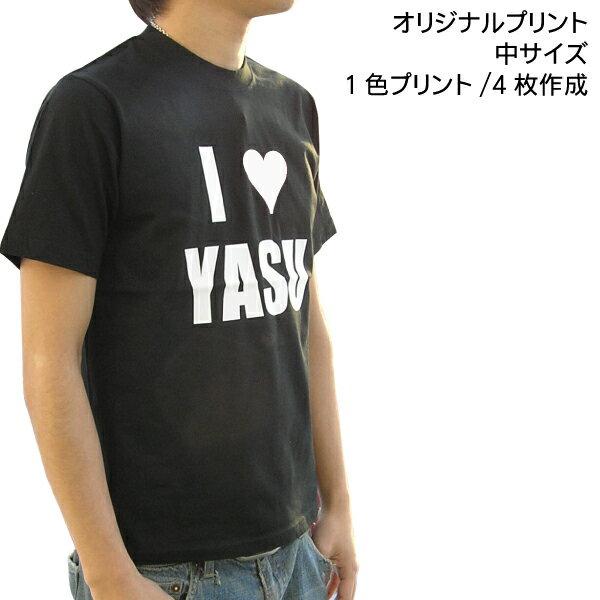 【Tシャツ印刷】オリジナルプリント 中サイズ1色プリント 製作枚数4枚 ロゴやイラストで作るオリジナル!