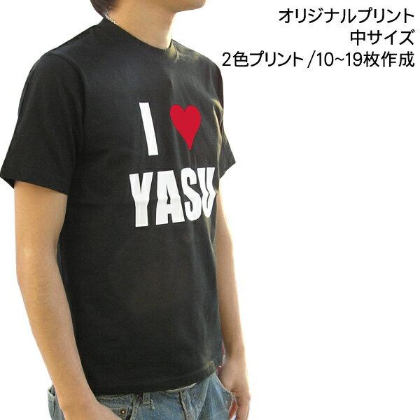 【Tシャツ印刷】オリジナルプリント 中サイズ2色プリント 製作枚数10枚〜19枚 ロゴやイラストで作るオリジナル!