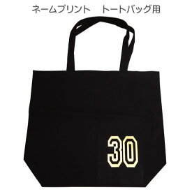 【バッグ用印刷】 お名前プレスプリント【1枚から作成OK♪】