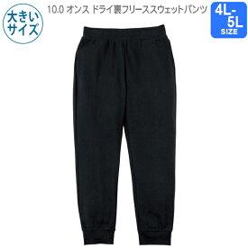 【glimmer】10.0オンス ドライ裏フリーススウェットパンツ 4L〜5L