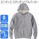 【Printstar】スタンダードプルパーカー XS〜XL【裏パイル素材】
