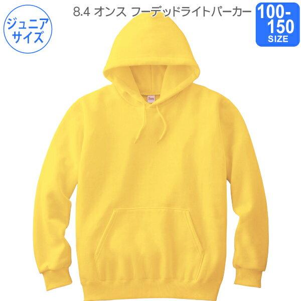 【Printstar】8.4オンス フーデッドライトパーカー 110〜150【裏パイル素材】