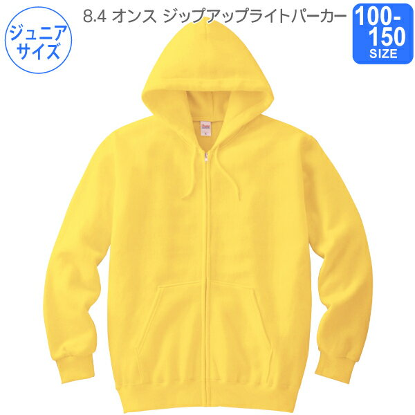 【Printstar】8.4オンス ジップアップライトパーカー 100〜150【裏パイル素材】