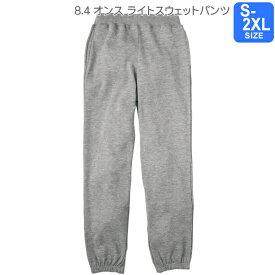 【Printstar】8.4オンス ライトスウェットパンツ【裏パイル素材】