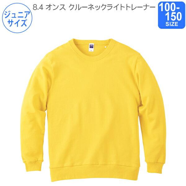 【Prinstar】8.4オンス クルーネックライトトレーナー 100〜150【裏パイル素材】