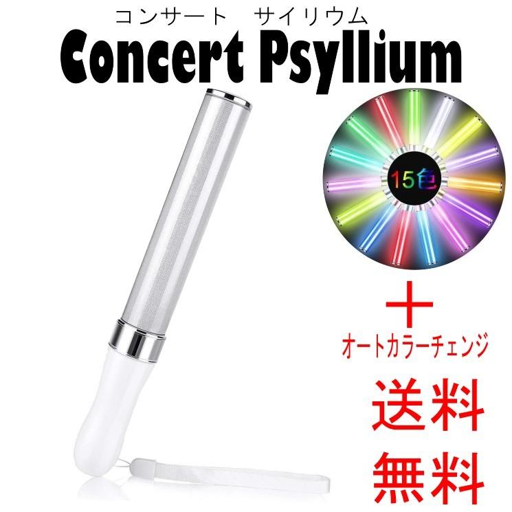 【送料無料】ペンライト サイリウム 15色 カラーチェンジ 電池式 キラキラ コンサートペンライト コンサートライト コンサート ペンライト led ラブライブ アイドル パーティーグッズ グッズ