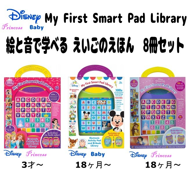 【ディズニー】【ベビー】【プリンセス】絵と音で学べる えいごのえほん 8冊セット