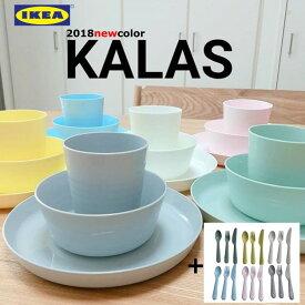 【IKEA】【イケア】 パステルカラー カラフル食器 36 ピース パーティーセット KALAS パステルカラー