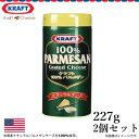 ハインツ Kraft クラフト パルメザン チーズ 大容量 227g 2本セット【ポイント消化】