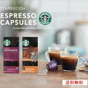 送料無料 NESPRESSO ネスプレッソ コーヒー 互換 カプセル スターバックス エスプレッソ コロンビア 各10pcs