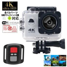 【60日間保証付き】全5色 水中カメラ 4K8800 防水アクションカメラ 4K映像録画 ドライブレコーダー機能付き【ポイント消化】