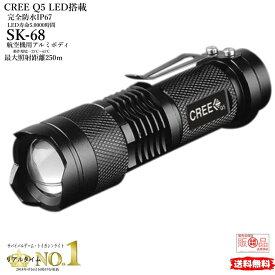 完全防水 懐中電灯 CREE LED Q5を採用 金属製 懐中電灯 LED懐中電灯 防水 フラッシュライト 強力 長時間 防災