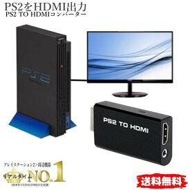【楽天ランキング1位】PS2専用 TO HDMI コンバーター PS2 toHDMI 変換アダプター HDMI接続コネクター