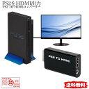 【60日間保証付き】 PS2専用 TO HDMI コンバーター PS2 toHDMI 変換アダプター HDMI接続コネクター【キャッシュレス5…