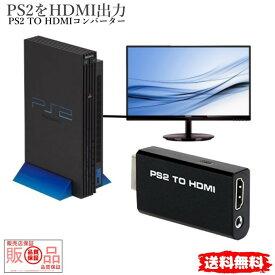 【60日間保証付き】 PS2専用 TO HDMI コンバーター PS2 toHDMI 変換アダプター HDMI接続コネクター