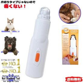 ペット用爪とぎ器 電動 電動爪トリマー ペット用 爪ケア 騒音なし 爪研ぎ ネイルヤスリ 爪やすり 爪きり 安全 猫 小型犬 大型犬 中型犬通用 電池式
