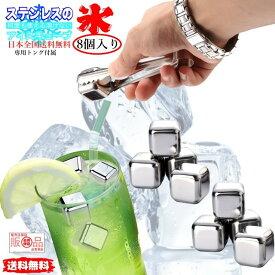 送料無料 溶けない氷 ステンレス アイスキューブ 8個 セット ウィスキー 専用 トング 付き 【60日間保証付き】