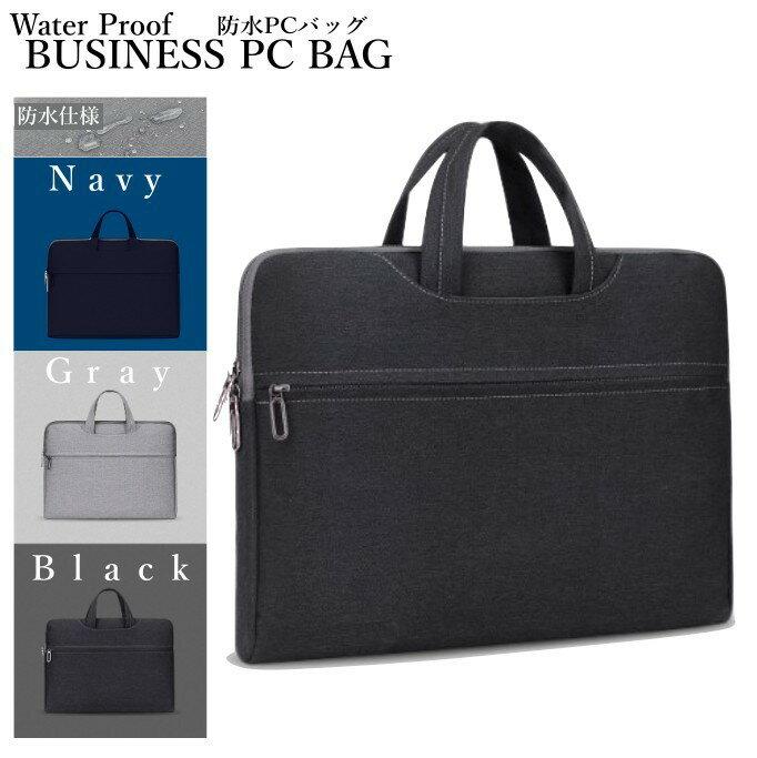 送料無料 選べる2サイズ 防水 タフネス マルチビジネスバッグ PC鞄 タブレット ノートパソコン ブリーフケース パソコンケース パソコン用バッグ ビジネスバッグ パソコンかばん パソコンカバン