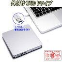 外付けDVDドライブ USB 3.0 ポータブルCD/DVD-RWドライブ スリムタイプ 60日保証付き Apple Macbook/Macbook Pro/M...