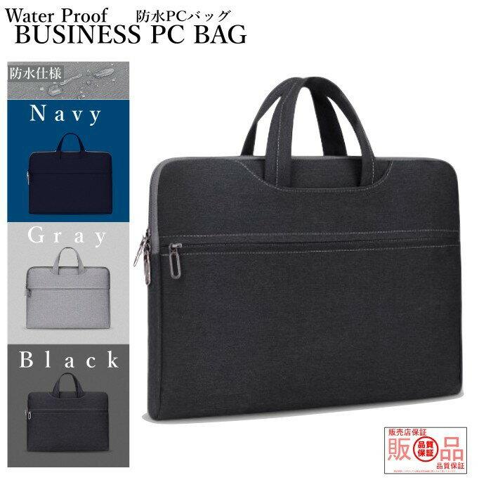 送料無料 選べる2サイズ 防水 タフネス マルチビジネスバッグ PC鞄 タブレット ノートパソコン ブリーフケース パソコンケース パソコン用バッグ ビジネスバッグ パソコンカバン パソコンかばん