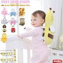 【送料無料】ランキング1位 ベビー ミツバチ 赤ちゃん 頭 保護 ガード ヘルメット セーフティー リュック 室内 乳幼児…