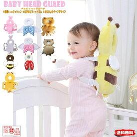 送料無料 ベビー 赤ちゃん 頭 保護 ガード ヘルメット セーフティー リュック 室内 乳幼児用 保護枕 適した年齢4-24ヶ月 ミツバチ リュック型 クッション