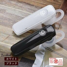 【60日間保証付き】高音質ハンズフリーイヤホン Bluetooth4.2 ブルートゥースイヤホン イヤフォン 音楽 通話 生活防水 高音質