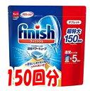 ビッグパック 150個入り フィニッシュ 食洗機用洗剤 タブレット パワーキューブ ビッグパック