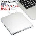 【訳あり】外付けDVDドライブ USB 3.0 ポータブルCD/DVD-RWドライブ スリムタイプ Apple Macbook/Macbook Pro/Macboo…