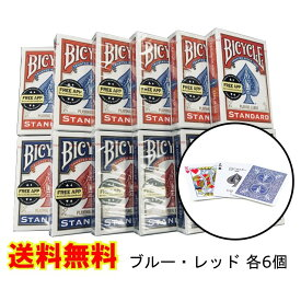 トランプ BICYCLE バイスクル マジック ポーカーサイズ 1ダース 赤青 各6個 12個セット バイシクル 手品 マジシャン御用達 カード 【ポイント消化】