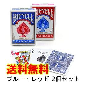 トランプ BICYCLE バイスクル マジック ポーカーサイズ 赤青 2個セット バイシクル 手品 マジシャン御用達 カード【ポイント消化】