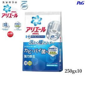 【ケース販売】 【10パック】P&G アリエール 洗たく槽クリーナー 250g×10個【ポイント消化】