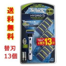 シック ハイドロ5 パワーセレクト 振動 5枚刃 替刃13個 SCHICK HYDR