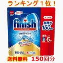 ランキング1位!2冠達成!【送料無料】finish ビッグパック 大容量 150個入り フィニッシュ 食洗機用洗剤 タブレット …