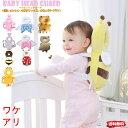 送料無料 ワケアリ 訳あり ベビー 赤ちゃん 頭 保護 ガード ヘルメット セーフティー リュック 室内 乳幼児用 保護枕 …