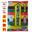 【送料無料】永谷園 お茶漬け 業務用50袋(お茶づけ海苔×24袋、さけ茶づけ×16袋、梅...