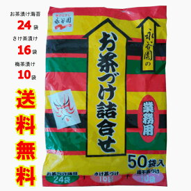 【送料無料】永谷園 お茶漬け 業務用50袋(お茶づけ海苔×24袋、さけ茶づけ×16袋、梅干茶づけ×10袋)お茶づけ 小腹がすいたとき 夜食に