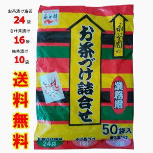 【送料無料】永谷園 お茶漬け 業務用50袋(お茶づけ海苔×24袋、さけ茶づけ×16袋、梅干茶づけ×10袋)小腹がすいたとき 夜食に