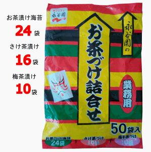 永谷園 お茶漬け 業務用50袋(お茶づけ海苔×24袋、さけ茶づけ×16袋、梅干茶づけ×10袋)小腹がすいたとき 夜食に