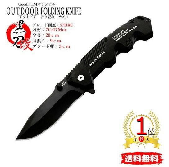 【ランキング1位】【送料無料】 黒刀 改良型 フォールディングナイフ 折り畳みナイフ オリジナル アウトドア 釣り サバイバル
