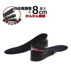 4段階調整 3.5+1.5+1.5+1.5cm 送料無料 メンズ レディース  シークレット インソール  8cm  左右1組 3.5+1.5+1.5+1.5cm 中敷き エアインソール エアキャップ 靴 シークレット シューズ 【60日間保証付き】