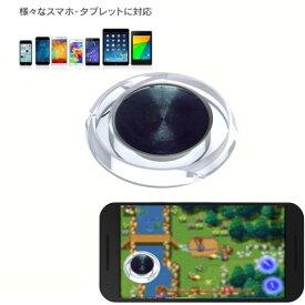 送料無料 ゲームコントローラー ゲームパッド モバイルジョイスティック アルミ製 ゲーム スマートフォン Android iOS 対応 スマホ タブレット スマホ用  ゲーミングボタン【ポイント消化】