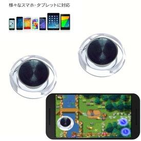 送料無料 2個セット ゲームコントローラー ゲームパッド モバイルジョイスティック アルミ製 ゲーム スマートフォン Android iOS 対応 スマホ タブレット スマホ用  ゲーミングボタン【ポイント消化】