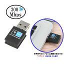 無線LANアダプター USB ワイヤレスWi-Fi 通信 無線LAN USBアダプター 高速300Mbps!Windows10 小型 USB2.0 挿すだけ L…
