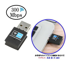 無線LANアダプター USB ワイヤレスWi-Fi 通信 無線LAN USBアダプター 高速300Mbps!Windows10 小型 USB2.0 挿すだけ Linux など対応可能 送料無料