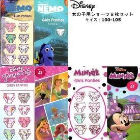 284b8b42bc8ba  メール便送料無料  8枚セット ディズニー ショーツ 『Disney 女児 8枚』3種類 Disney プリンセス ラプンツェル シンデレラ  アリエル ベル ミニー パンツ 子供用 ...