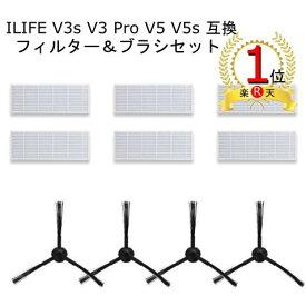 【楽天ランキング1位獲得】【送料無料】フィルター サイドブラシ ロボット掃除機 ILIFE V3s V3 Pro V5 V5s 用交換キット(10点セット)